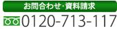 お問合わせ・資料請求[TEL:0120-713-117]