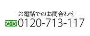 お電話でのお問合わせ0120-713-117